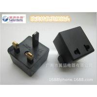 供应迷你型转换插头 英式转换插座 英式转换插头YD-9624
