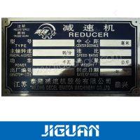 供应机械设备标牌制作,机器铭牌贴牌制作