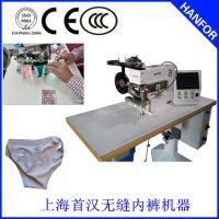 无缝内衣机器上海首汉实业有限公司