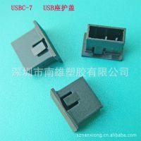 专业USB防尘盖厂家 USBC-7