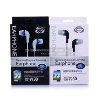 蓝音钻 有线耳机 入耳式 3.5mm 直插型