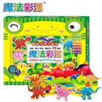家园美劳正品超轻纸粘土恐龙乐园 魔法彩泥儿童过家家玩具