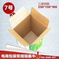 湖南纸盒厂家 批发定做三层AA 7号纸盒瓦楞箱快递箱等纸质印刷品
