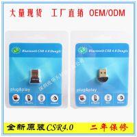 USB蓝牙适配器4.0 蓝牙音频接收器 CSR4.0+EDR蓝牙适配器方案