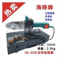 海婷牌进口漆加厚模头ppr管热熔器 20-32三档调温 焊管机 熔接器