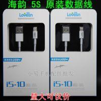 Lovesn 海韵 i5-10 iphone5s 苹果6 iphone6 苹果数据线批发