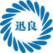 郑州迅良电子科技有限公司