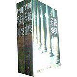 基督教书籍解经批发系统神学 古德恩著 可读性极高,巴刻极力推荐