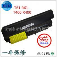 笔记本电池 联想IBM R61 T61 笔记本充电池 笔记本锂离子电池 9心