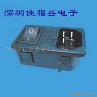 供应电源插座