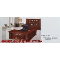 北京锦绣阔达办公家具 老板台 办公台 经理桌 真皮转椅 实木书柜