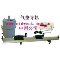 供应中西牌气垫导轨 导轨,气源,计时仪,砝码,弹射器 型号:M398126