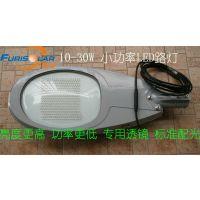 重庆路灯厂家 小功率LED太阳能专用路灯头 10-30W路灯 庭院灯