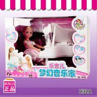 乐吉儿H32A正品梦幻音乐家芭比娃娃套装女孩玩具 儿童节生日礼物