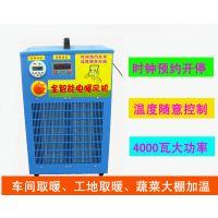 工业用全智能电暖风机 电热风机  蔬菜大棚用加热设备