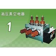 厂价直销华通FATO集团高压真空断路器及华通集团高压电器及成套类