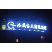 07南宁广告招牌工程品牌 LED外露发光字制作步骤
