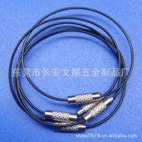 厂家直销螺丝扣 钢丝绳扣 MP3挂绳扣 钢丝绳圈
