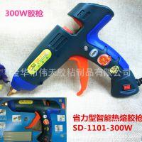 SD-1101-300W省力节能型新款高质高功率智能热熔胶枪批发点胶机