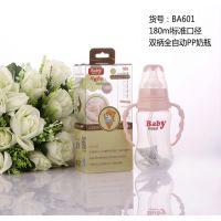 供应供应家茵宝宝品牌PP奶瓶BA601