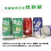 供应310毫升易拉罐  果醋类饮料罐  食品罐  广东包装金属罐 饮品铁罐