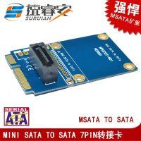 mSATA转SATA3.0转接卡 mini pcie转7PIN SATA SSD硬盘转接卡 厂家直销