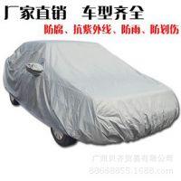汽车车衣 车罩 汽车套 5座轿车通用专用车衣 防晒 防雨 防尘外罩