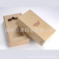 厂家定做 天地盖纸盒 牛皮纸盒 包装彩盒 手机礼品盒 瓦楞纸盒