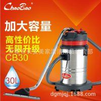 超宝cb30工业吸尘器 干湿两用吸尘吸水机 办公室地毯用。