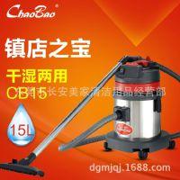 供应批发!CB15吸尘器 超宝吸尘吸水机 15升家用/商用吸尘机 (现货)