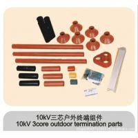 专业生产1KV热缩户内终端 1KV热缩户外终端 1KV热缩户外终端厂家