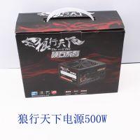 供应狼行天下500全新被动超静音台式电脑电源游戏机箱PC电源