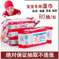 淘宝爆款 红色翻盖湿巾纸 无香柔肤湿巾 加厚80片装婴儿湿巾批发