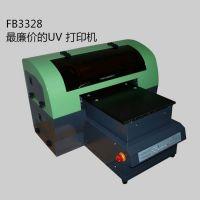 爱普生改装平板打印机 1800改装手机壳uv平板打印机 包安装指导