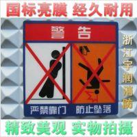 电梯乘客须知 电梯标识 警示牌 标牌 严禁推门 严禁扒门 验厂标志