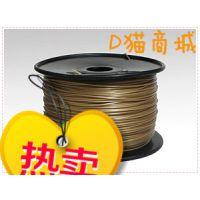 @手办 模型TMTCTW PLA1.75 金色3D打印机 耗材 3D打印 3D设计师