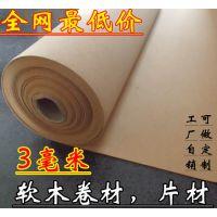 软木纸,软木板,软木卷材,软木片材厂家直销规格定做