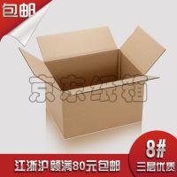快递包装盒 厂家直销优质三层邮政8号纸盒 KK加硬快递纸盒可定制