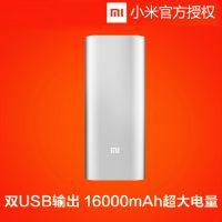小米官网新品小米4手机平板通用充电宝品牌大容量移动电源16000