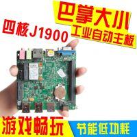厂家直销四核主板J1900双网口迷你电脑主板四核i3工业主板嵌入式