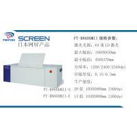 供应日本网屏8600MII-S/E直接制版机