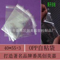 广州番禺厂家定做  opp透明塑料自粘袋 服装袋 首饰信封袋 40*55