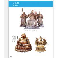 供应定制加工铜雕人像铜雕佛像