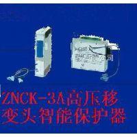 电光高压移变头智能测控单元ZNCK-3A -设计科学价廉
