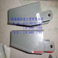 重汽豪沃、陕汽德龙WG9925680026减震器下支架等原厂配件