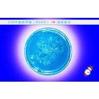 供应甲醛、苯、氨、TVOC清除剂的生产原料 - CAPP