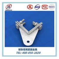 供应电力金具 光缆紧固件 ADSS/OPGW专用 厂家直销 转角紧固夹具