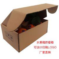 现货赣南脐橙纸箱 淘宝纸盒水果箱 纸箱定做批发 快递纸箱包邮