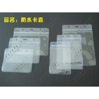 供应PVC防水卡套 室外防雨标签套 防水吊牌袋 透明防水胸卡袋