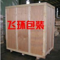厂家直销熏蒸木质包装箱 厂家直销五金木箱 价格优惠哦